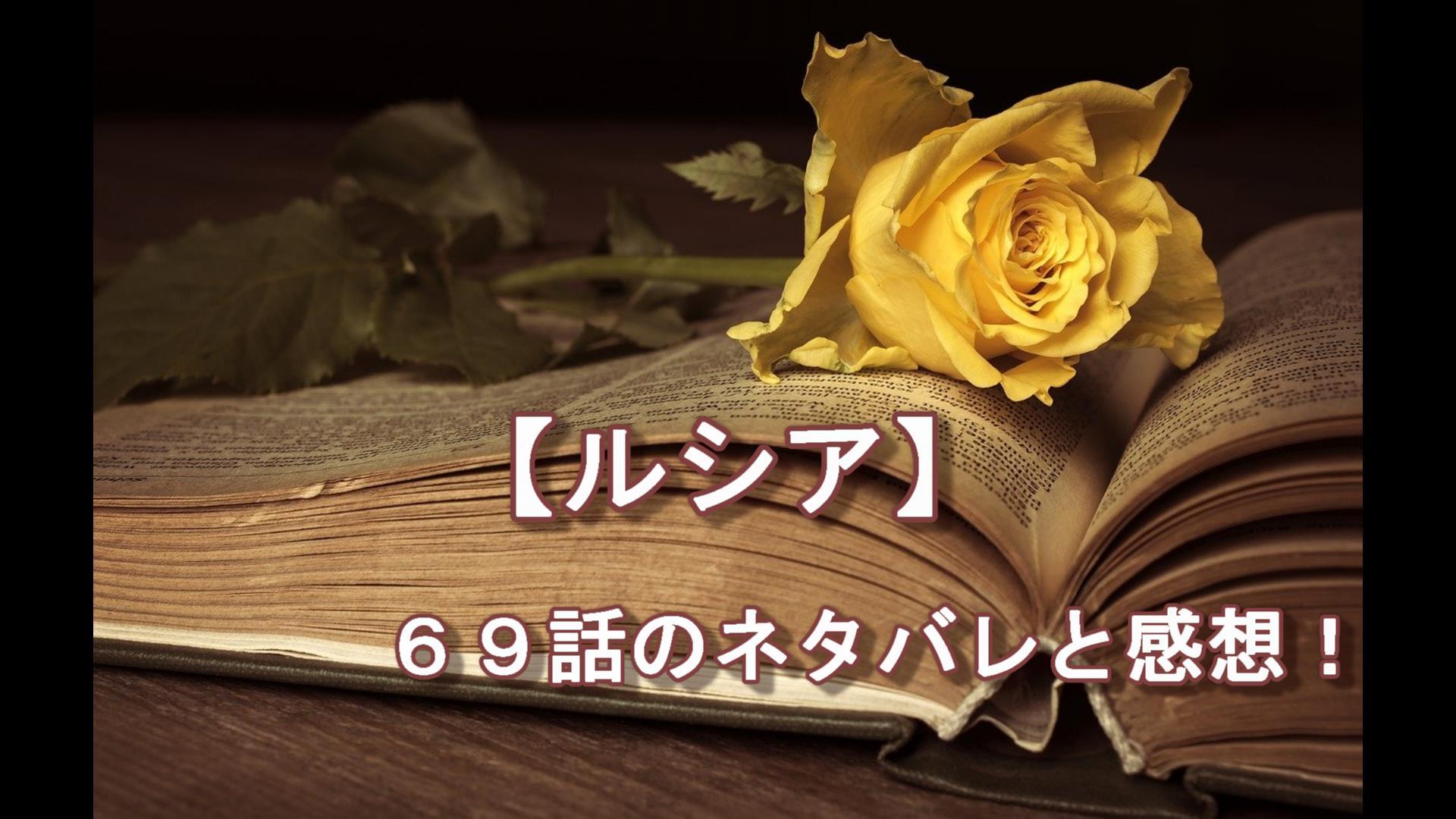 た 妃 皇 られ ネタバレ 68 捨て 漫画「捨てられた皇妃」最新話72話のあらすじと感想!ネタバレ有り